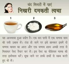 Skin care idea and recommendation to try now, learn from the diy skin care face tips article plan 6189755476 Good Health Tips, Natural Health Tips, Health And Beauty Tips, Natural Skin Care, Beauty Tips In Hindi, Natural Face, Natural Cures, Home Health Remedies, Skin Care Remedies