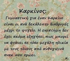 Greek Quotes, True Stories, Zodiac Signs, Singing, Cancer, Funny Quotes, Health, Google, Fitness