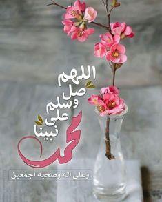 Islamic Images, Islamic Quotes, Prophet Muhammad, Hadith, Quran, Allah, Board, House, Ideas