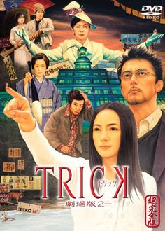 Trick: The Movie 2 - Struggling magician Naoko investigates a decade-old disappearance with physicist Ueda, traveling to an island where a psychic lives with her cult. Japanese Film, Japanese Drama, Cinema Movies, Movie Theater, Mystery Tv Shows, Broken Movie, Cinema Posters, Movie Posters, World Movies
