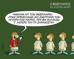 Greek Quotes, Hilarious, Funny, Kai, Jokes, Comics, Biologist, Nice, Awesome