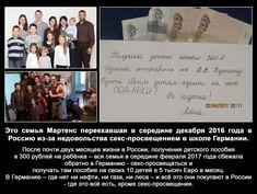 Путинские пропаГАНДОНЫ намертво молчат о семье, возвратившейся из Путинленда назад в гейропу - 6 Мая 2017 - NewRezume.org