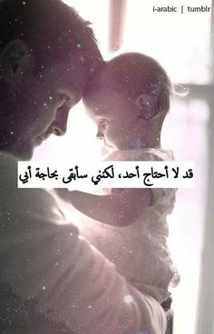 Pin by Om Hmode on أبي | Arabic quotes, I love my dad, Quotes