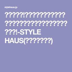 自宅で簡単!世界中からラブコールされる「シミ取りクリーム」で顔のシミを薄く!-STYLE HAUS(スタイルハウス)