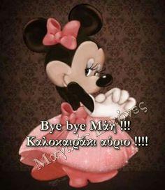 Bye Bye Men, June