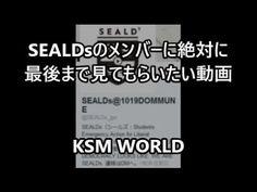 【KSM】SEALDsのメンバーに絶対に最後まで見てもらいたい動画