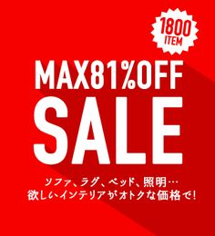 SALEバナー Banner Design, Layout Design, Web Design, Graphic Design, Sale Banner, Web Banner, New Year Card, Illustrations And Posters, Design Reference