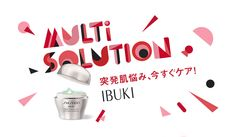 MULTI SOLUTION 突発肌悩み、今すぐケア!IBUKI