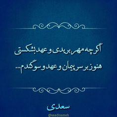 سعدی ● #سعدى #Saadi #سعدي