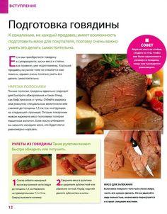 #ClippedOnIssuu from Быстро и вкусно! 2013'04 блюда из говядины и баранины
