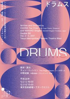 DRUMS東京芸術祭にて上演される演劇作品『ドラムス』の宣伝チラシ。中野成樹とチョン・ツェシエン(シンガポール)が脚本・演出を手がける2本立て。下敷きとなった能楽『綾鼓』にて象徴的に描かれる池の楕円形や水面/鏡面、深度などから発想を得て制作しました。–Flyer / Poster design for the theatre play Drums (a double bill) inspired by the Noh play The Damask Drum. Written and...
