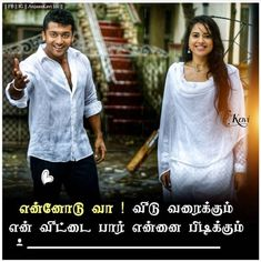 Tamil Songs Lyrics, Song Lyrics, I Like You Lyrics, Love Dialogues, Genius Quotes, Song Quotes, Music, Beauty, Movies