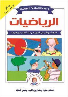 تحميل كتاب ﺮﻳﺎﺿﻴﺎت ـ أنشطة سهلة ومفيدة تزيد من متعة تعلم الرياضيات Pdf Fun Math Learning Math Math For Kids