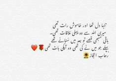True Feelings Quotes, Poetry Feelings, Reality Quotes, Mood Quotes, Poetry Quotes In Urdu, Love Poetry Urdu, Quotations, Quran Quotes, Islamic Quotes