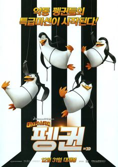 마다가스카의 펭귄 / moob.co.kr / [영화 찌라시, movie, 포스터, poster]