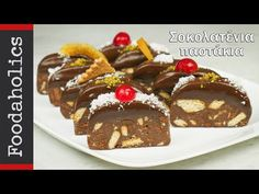 Παστάκια σοκολάτας με μπισκότα | foodaholics - YouTube Nutella, Sweets, Cooking, Desserts, Recipes, Food, Youtube, Famous Quotes, Kitchen