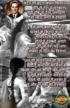 Chandan sa Badan.., Beautiful song From one of my Favourite Hindi Film Saraswatichandra Hindi Movie Song, Film Song, Movie Songs, Hit Songs, Old Song Lyrics, Song Lyric Quotes, Music Lyrics, Music Quotes, Old Friend Quotes