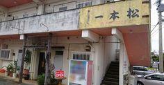 浦添市当山の閑静な住宅街の奥にある隠れ家的な沖縄そば屋さんです。5種類の沖縄そば単品に2種類のセットメニューが用意されており、サイドメニューはじゅーしぃとライスのみになっています。