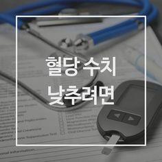 당뇨병, 건강하게 관리하려면? : 네이버 포스트 Galaxy Phone, Samsung Galaxy, Health Fitness, Tips, Crafts, Manualidades, Handmade Crafts, Craft, Arts And Crafts