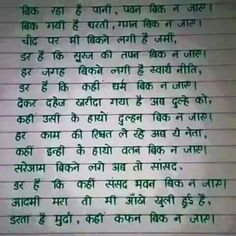 Funny Poems In Hindi For Class 6 Places To Visit Poems Funny
