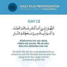 Revert Help Team www.reverthelp.com — reverthelp:   Ramadan Day 13 Ramadan Dua List, Ramadan Prayer, Ramadan Day, Ramadan Mubarak, Islamic Love Quotes, Islamic Inspirational Quotes, Muslim Quotes, Religious Quotes, Arabic Quotes