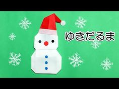 クリスマス折り紙 マフラー付き雪だるまの作り方☆☆Origami Snowman☆☆ - YouTube