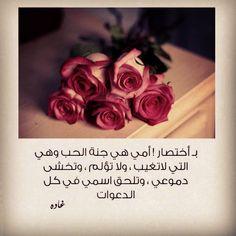 أمي To My Mother, Mothers Love, Arabic Proverb, Arabic Words, Loving U, Mom And Dad, My Photos, Feelings, Sayings