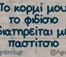 Inspiring image gr, greek, greek posts, greek quotes, hysteria, quotes, Ελληνικά, τοιχοσ, Ελλάδα, στιχακια, χαχα, γρεεκ, ατακες, toixos, γελιο, atakes, κλαίω, παστίτσιο, μαμ, κορμί φιδίσιο, πόσο εγώ #4096405 by rayman - Resolution 958x504px - Find the image to your taste
