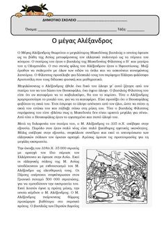 Greek History, Word Search, Education, Words, How To Make, Teaching, Training, Educational Illustrations, Learning