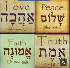 Hebrew Quotes, Hebrew Words, Hebrews Bible Study, Learn Hebrew Alphabet, Shabbat Shalom Images, Hebrew Tattoo, Hebrew Writing, Hebrew Prayers, Bible Knowledge