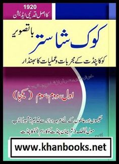 Enjoy Your Life Book In Urdu Pdf