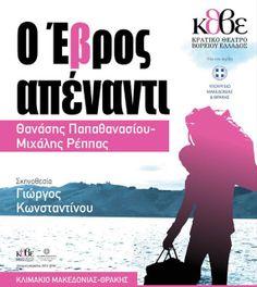 «Ο Έβρος Απέναντι» των Θ. Παπαθανασίου και Μ. Ρέππα   Σκηνοθεσία: Γιώργος Κωνσταντίνου   Σάββατο 15 Μαρτίου στις 18.00 & στις 21.00