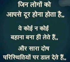 42 Best Hindi Quotes Images Hindi Quotes Heart Touching Shayari