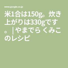 米1合は150g。炊き上がりは330gです。 | やまでら くみこ のレシピ 150g, Math Equations