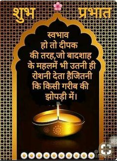Hindi Good Morning Quotes, Good Day Quotes, Morning Greetings Quotes, Good Morning Images, Happy Quotes, Life Quotes, Qoutes, Good Morning Saturday, Morning Msg
