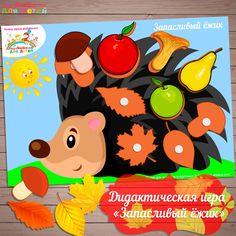 Игры на липучках шаблон, игры умные липучки, дидактическая игра для малышей на липучках, дидактическое пособие для детского сада Infant Activities, Learning Activities, Activities For Kids, English Language Learning, Fall Is Here, Kids And Parenting, Planner Stickers, Montessori, Minnie Mouse