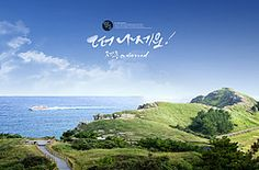 합성·편집 - 클립아트코리아 :: 통로이미지(주) Graphic Design, Beach, Water, Outdoor, Advertising, Gripe Water, Outdoors, The Beach, Outdoor Games