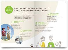 不動産パンフレット デザイン | 会社案内 パンフレット専科 Booklet Design, Company Brochure, School, Typo, Band, Google, Leaflet Design, Sash, Corporate Brochure