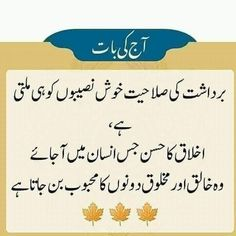 Urdu Quotes, Wisdom Quotes, Life Quotes, Islamic Love Quotes, Islamic Inspirational Quotes, Punjabi Poetry, Whatsapp Dp Images, Quotes Deep Feelings, Deep Words