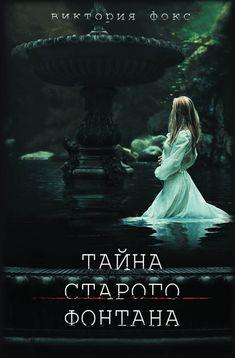 Тайна старого фонтана - В. Фокс