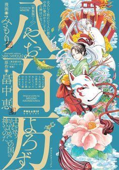 Amazon.co.jp: 八百万(やおよろず)[新装版] (ポラリスCOMICS): 畠中恵, みもり: 本