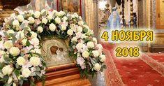 Осенний праздник Казанской иконы Божьей Матери один из самых важных осенних праздников для всех православных христиан. Floral Wreath, Calendar, Wreaths, Home Decor, Floral Crown, Decoration Home, Door Wreaths, Room Decor, Life Planner