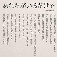 あなたがいるだけで | 女性のホンネ川柳 オフィシャルブログ「キミのままでいい」Powered by Ameba