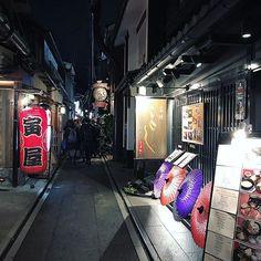 先斗町に来てみました。あまり来ない場所だったので、こんな京都を感じられるとこだったなんて知らなかった。 #先斗町 #結婚記念日