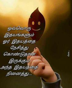 Self Quotes, Life Quotes, Happy Pongal, S Alphabet, Good Night Quotes, Romantic Love Quotes, Photo Quotes, Krishna, Blessing