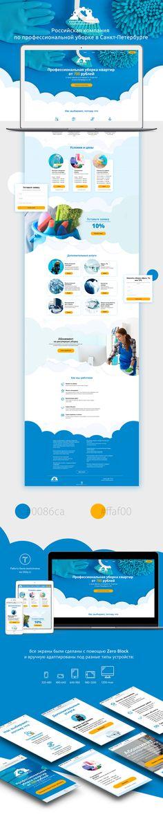 Landing Page for cleaning company on Behance    Landing Page для клининговой компании из Санкт-Пертербурга