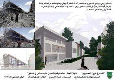 Hadeel Al DweikArchitectural Communication Skills- مهارات اتصال معماري  لوحة5: معالجة رقمية لتحسين مشهد درامي في فلسطين/ Photo retouching to improve a dramatic scene in Palestine