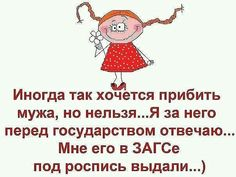 Russian Humor, Funny Quotes, Life Quotes, Lol So True, Adult Humor, Good Mood, Birthday Quotes, Wise Words, Quotations