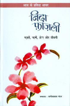 भारत के उर्दू शायरों में निदा फाज़ली आज एक महत्त्वपूर्ण नाम है । उन्होंने नयी शैली में नए विषयों पर लिखकर शायरी को एक नया मोड़ दिया है । उनके कलाम में देश की जिन्दगी अपने लोकरंगों के लिबास में पूरी तरह मौजूद है ।
