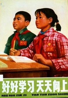 [Poster from Chinese Cultural Revolution]